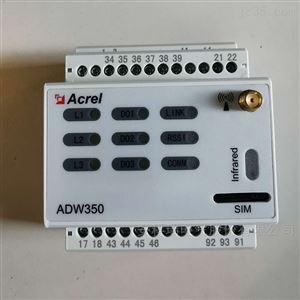 ADW350WA-4G安科瑞铁塔基站用交流无线计量仪表