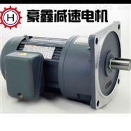台湾豪鑫750W卧式三相交流减速电机