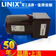 LINIX联宜6W减速电机