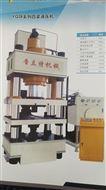 四梁液压机