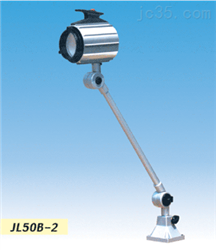 JL50B卤钨泡工作灯