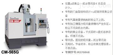 台湾秀丰小龙门盒型高速石墨加工中心机