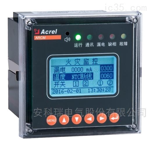安科瑞 剩余电流电气火灾监控探测器