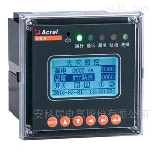 ARCM200L-Z安科瑞 剩余电流电气火灾监控探测器
