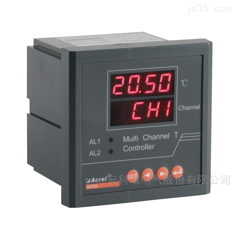 安科瑞ARTM-1 温度巡检测控仪