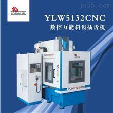 YLW5132CNC数控万能斜轨插齿机