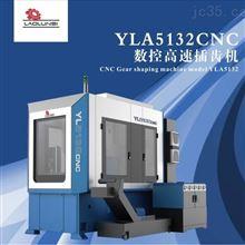 YLA5132CNC数控高速插齿机