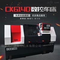 卧式数控车床 CK6140 广速车床直销