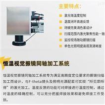 电感元器件焊接振镜恒温同轴
