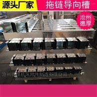 塑料拖链导向板 U型导向槽 拖链镀锌线槽