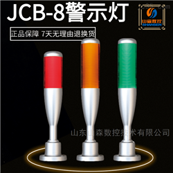 JCB-8警示灯