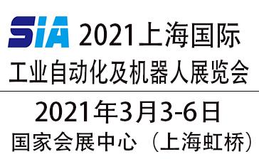 2021上海智能工厂展览会