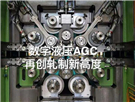 手撕硅钢和铜箔轧制关键技术 数字液压实现替代升级