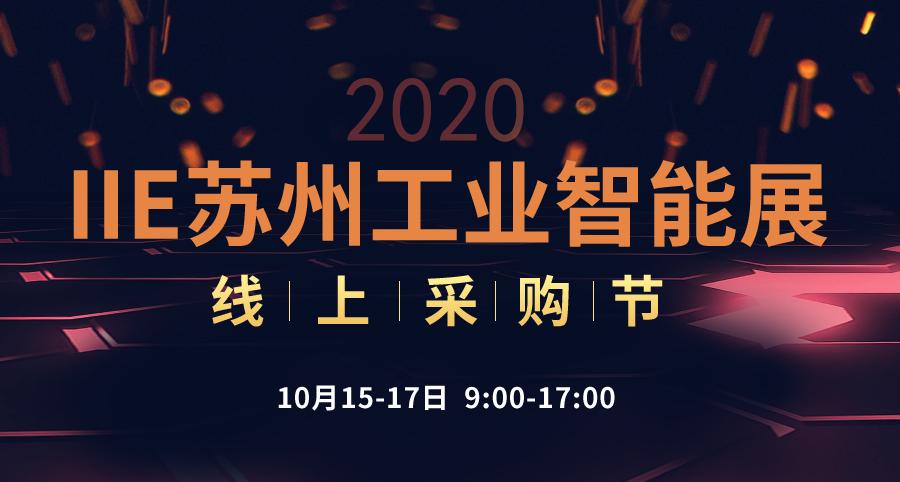 2020IIE苏州工业智能展●线上展