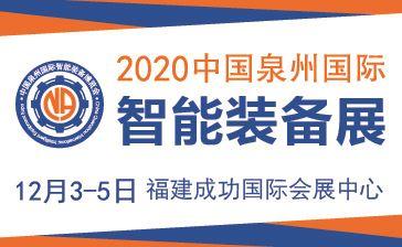 2020第二届泉州智能装备博览会