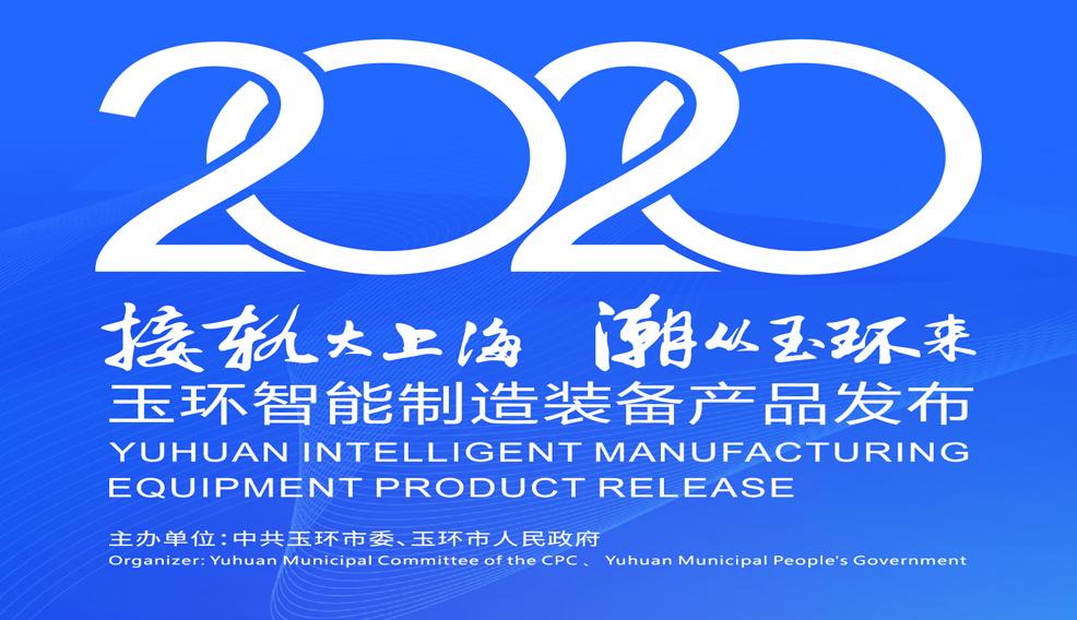 2020玉环智能制造装备产品发布会