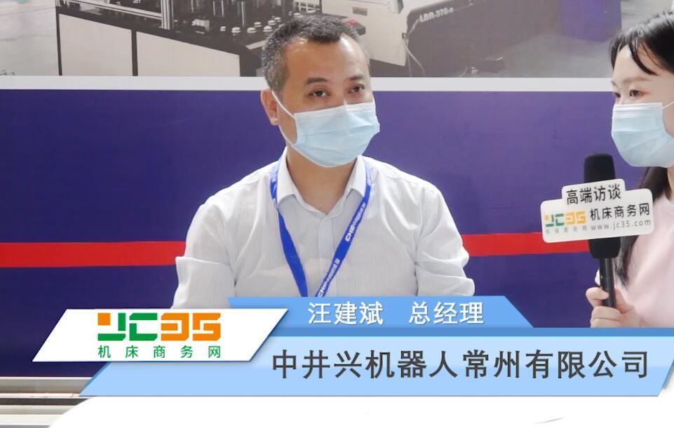 中井兴机器人亮相CME2020 助力智能制造