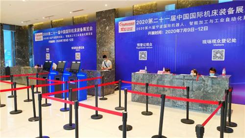 跟我来!实地带你探访2020中国国际机床装备展