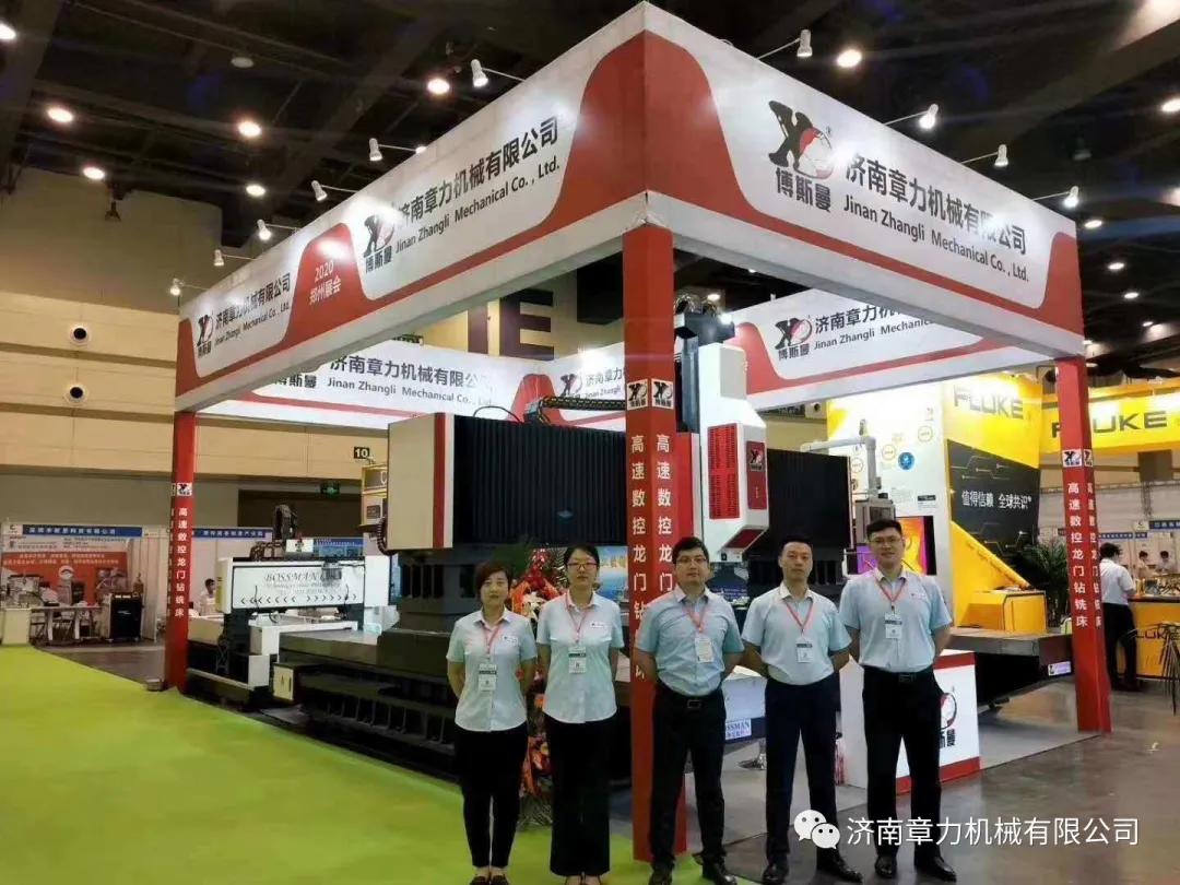 2020中国中部(郑州)国际装备制造业博览会