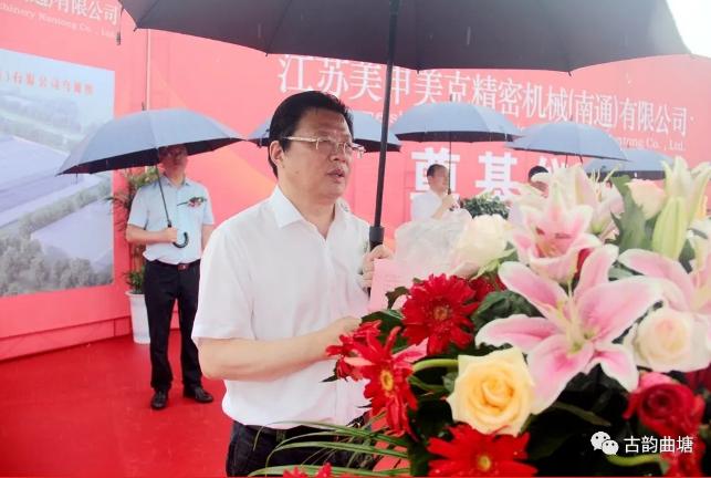 江苏美申美克精密机械项目开工奠基仪式在曲塘镇举行