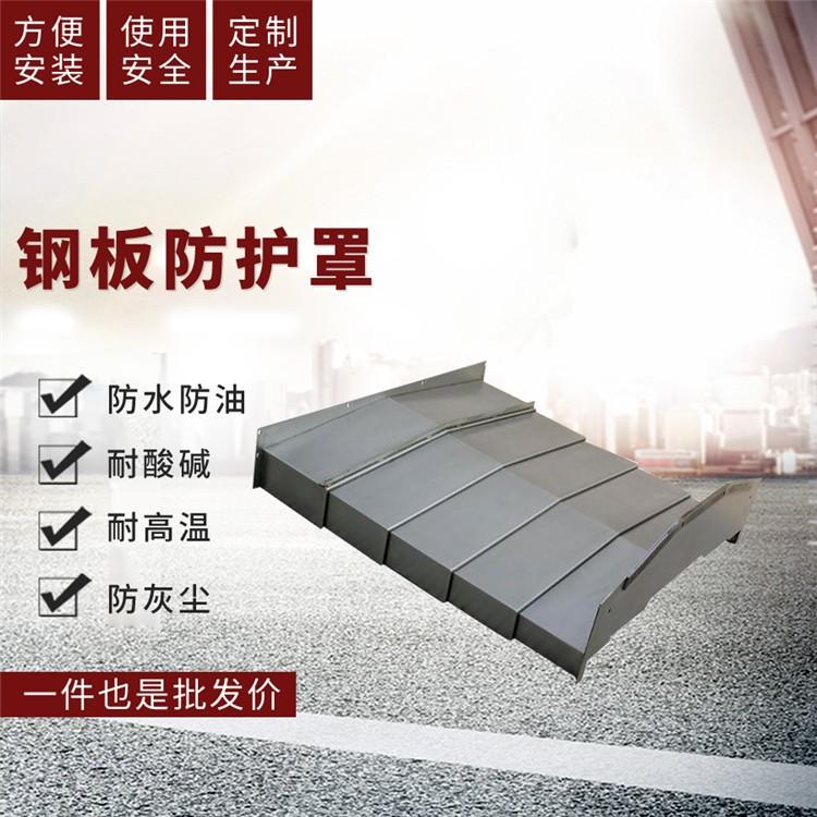 福泉中捷VMC850加工中心导轨钢板伸缩防护罩厂家优势