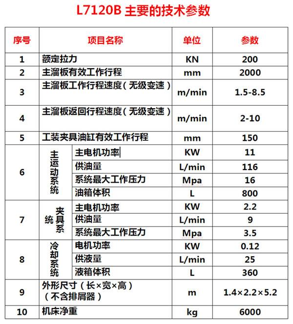 L7120B立式高精度数控拉床参数表