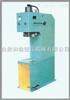 YH41系列質單柱液壓機